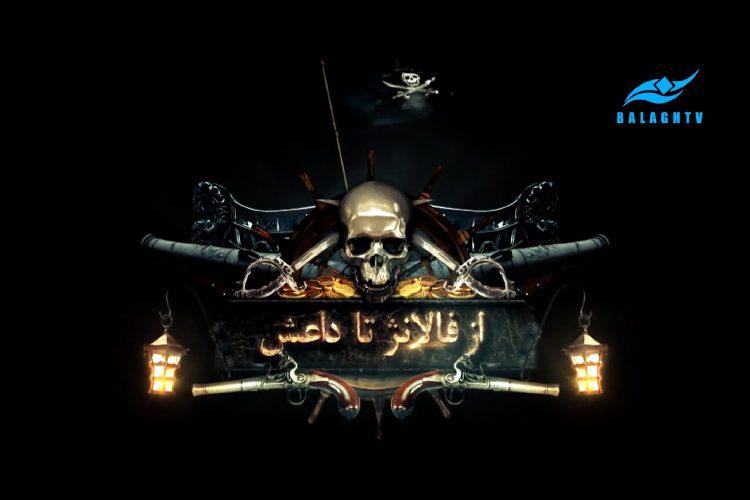 از فالانژ تا داعش