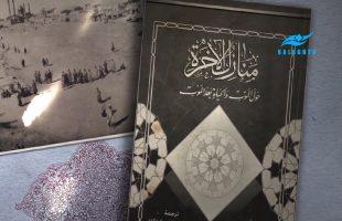 شیخ عباس قمی مولف مفاتیح الجنان