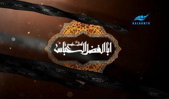 منهاج (حجت الاسلام و المسلمین دکتر رضایی اصفهانی) 2